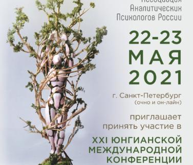 Конференция-2021
