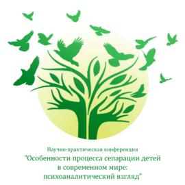 VI Неделе Психоанализа в Самаре c 17 по 23 апреля 2017г.
