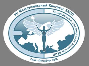 VII Международный Конгресс Европейской Конфедерации Психоаналитической Психотерапии